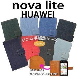nova lite HUAWEI 対応 デニム オーダーメイド 手帳型ケース TPU シリコン カバー ケース スマホ スマートフォン|trends