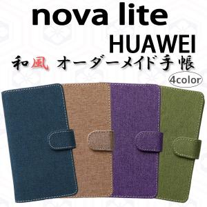 nova lite HUAWEI 対応 和風 オーダーメイド 手帳型ケース TPU シリコン カバー ケース スマホ スマートフォン|trends