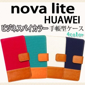 nova lite HUAWEI 対応 ビジネスバイカラー手帳型ケース TPU シリコン カバー オーダーメイド|trends