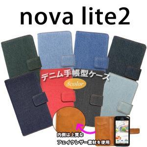 nova lite2 HUAWEI 対応 デニム オーダーメイド 手帳型ケース TPU シリコン カバー ケース スマホ スマートフォン|trends