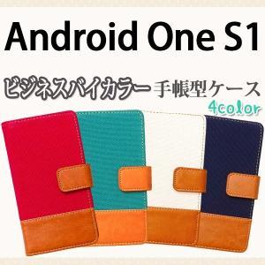 『強化ガラスフィルム付き』 Android One S1 対応 ビジネスバイカラー手帳型ケース TPU シリコン カバー オーダーメイド|trends