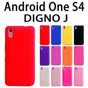 Android One S4 / DIGNO J 対応 当店オリジナル シリコンケース  お使いの大...