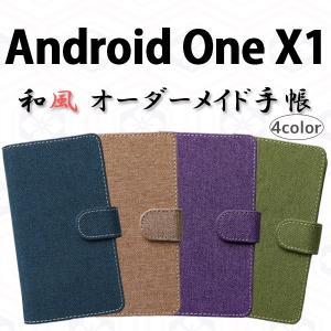 Android One X1 対応 和風オーダーメイド手帳型ケース TPU シリコン カバー ケース スマホ スマートフォン|trends