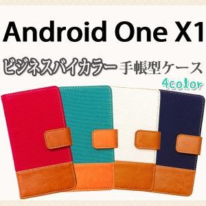 Android One X1 対応 ビジネスバイカラー手帳型ケース TPU シリコン カバー オーダーメイド|trends