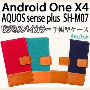 Android One X4 / AQUOS sense plus SH-M07 対応 ビジネスバイカラー手帳型ケース TPU シリコン カバー オーダーメイド|trends