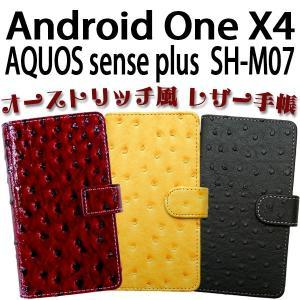 Android One X4 / AQUOS sense plus SH-M07 対応 オーストリッチ風レザー手帳型ケース TPU シリコン カバー オーダーメイド|trends