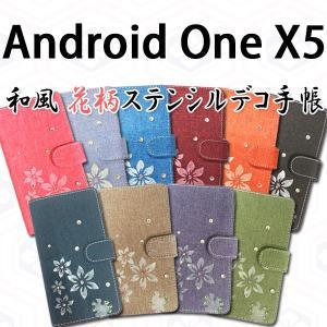 Android One X5 対応 和風花柄ステンシルデコ オーダーメイド 手帳型ケース TPU シリコン カバー ケース スマホ スマートフォン trends