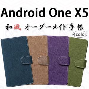 Android One X5 対応 和風 オーダーメイド 手帳型ケース 手帳型カバー AndroidOneX5ケース AndroidOneX5カバー 手帳ケース 手帳カバー trends