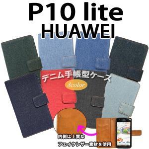 P10 lite HUAWEI 対応 デニム オーダーメイド 手帳型ケース TPU シリコン カバー ケース|trends