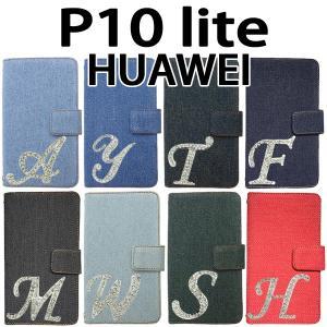 P10 lite HUAWEI 対応 デニム オーダーメイド手帳型 イニシャルデコケース カバー スマホ スマートフォン|trends