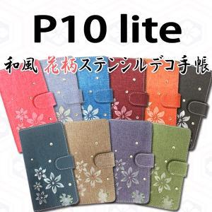 P10 lite HUAWEI 和風花柄ステンシルデコ オーダーメイド 手帳型ケース TPU シリコン ファーウェイ|trends
