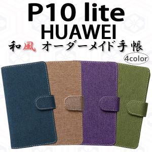 P10 lite HUAWEI 対応 和風オーダーメイド手帳型ケース TPU シリコン カバー ケース スマホ スマートフォン|trends