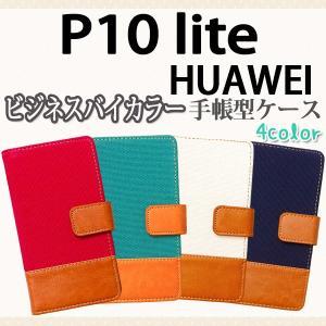 P10 lite HUAWEI 兼用 ビジネスバイカラー手帳型ケース TPU シリコン カバー オーダーメイド|trends