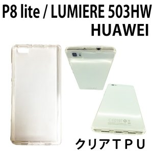 HUAWEI P8lite / 503HW 対応 クリアTPU ケース カバー スマホ スマートフォン