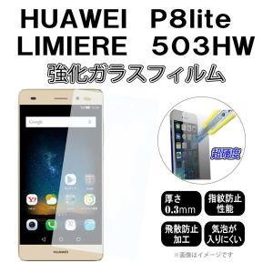 HUAWEI P8lite / LUMIERE 503HW 対応 強化ガラスフィルム [ HUAWEI P8lite / LUMIERE 503HW シール スマホ スマートフォン ケース カバー ]