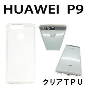 HUAWEI P9 対応 クリアTPUケース カバー スマホ スマートフォン|trends