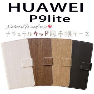 P9lite HUAWEI 対応 ナチュラルウッド風 手帳型ケース TPU シリコン カバー オーダーメイド