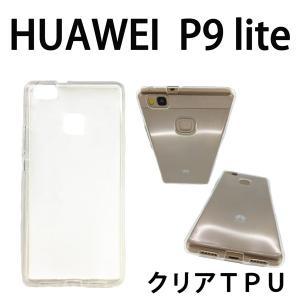 HUAWEI P9 lite 対応 クリアTPUケース カバー スマホ スマートフォン|trends