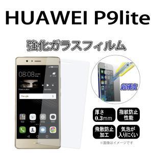 HUAWEI P9lite 対応 強化ガラスフィルム [ 画面シール スマホ スマートフォン ケース カバー ]