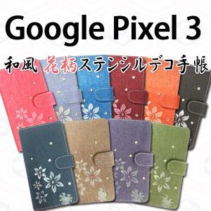 Google Pixel 3 対応 和風花柄ステンシルデコ オーダーメイド 手帳型ケース 手帳カバー GooglePixel3カバー GooglePixel3 ケース スマホ スマートフォン|trends