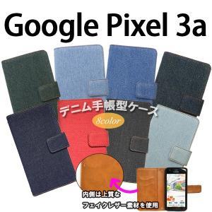 Google Pixel 3a 対応 デニム オーダーメイド 手帳型ケース 手帳型カバー Google Pixel 3aカバー Google Pixel 3aケース スマホ スマートフォン|trends