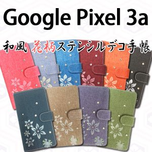 Google Pixel 3a 対応 和風花柄ステンシルデコ オーダーメイド手帳型ケース お使いの大...
