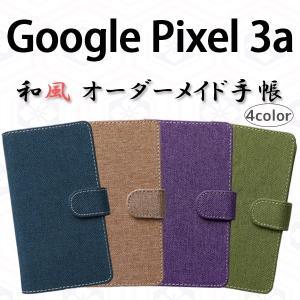 Google Pixel 3a 対応 和風 オーダーメイド 手帳型ケース TPU シリコン カバー ケース スマホ スマートフォン|trends