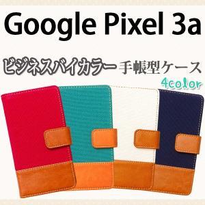 Google Pixel 3a 対応 ビジネスバイカラー手帳型ケース 手帳型カバー オーダーメイド GooglePixel3aケース GooglePixel3aカバー 手帳ケース 手帳カバー|trends