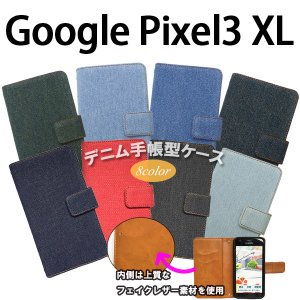 Google Pixel3 XL 対応 デニム オーダーメイド 手帳型ケース 手帳型カバー GooglePixel3XLカバー GooglePixel3XLケース スマホ スマートフォン|trends