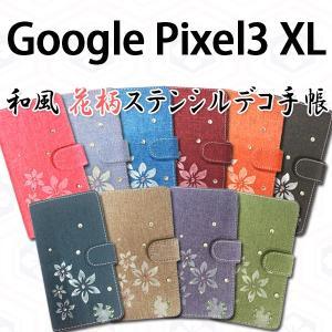 Google Pixel3 XL 対応 和風花柄ステンシルデコ オーダーメイド手帳型ケース お使いの...