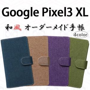 Google Pixel3 XL 対応 和風オーダーメイド手帳型ケース お使いの大切なスマートフォン...