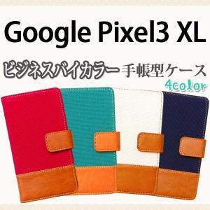 Google Pixel3 XL 対応 ビジネスバイカラー手帳型ケース 手帳型カバー オーダーメイド GooglePixel3XLケース GooglePixel3XLカバー 手帳ケース 手帳カバー|trends