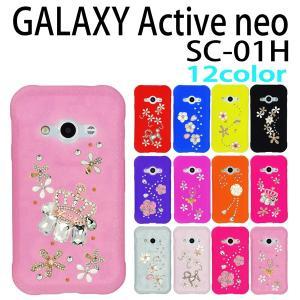 GALAXY Active neo SC-01H 対応 Flower-deco デコシリコンケース カバー ギャラクシー スマホ  スマートフォン trends