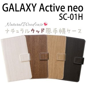 SC-01H Galaxy Active neo 対応 ナチュラルウッド風 手帳型ケース TPU シリコン カバー オーダーメイド
