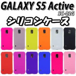 GALAXY S5 Active SC-02G 対応 シリコン ケース  全12色 ギャラクシー ケース カバー スマホ スマートフォン trends