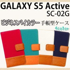 SC-02G GALAXY S5 Active 対応 ビジネスバイカラー手帳型ケース TPU シリコン カバー オーダーメイド