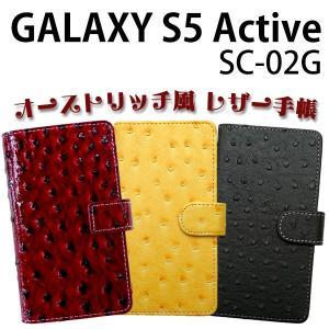 SC-02G GALAXY S5 Active 対応 オーストリッチ風レザー手帳型ケース TPU シリコン カバー オーダーメイド
