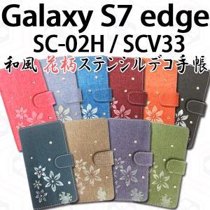 Galaxy S7 edge  SC-02H / SCV33 対応 和風花柄ステンシルデコ オーダーメイド 手帳型ケース TPU シリコン カバー ケース trends