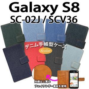 SC-02J / SCV36 Galaxy S8 対応 デニム オーダーメイド 手帳型ケース TPU シリコン カバー ケース ギャラクシー|trends