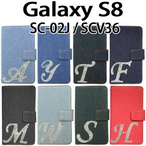 SC-02J / SCV36 Galaxy S8 対応 デニム オーダーメイド手帳型 イニシャルデコケース カバー スマホ スマートフォン ギャラクシー|trends