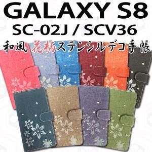 SC-02J / SCV36 Galaxy S8 和風花柄ステンシルデコ オーダーメイド 手帳型ケース TPU シリコン|trends