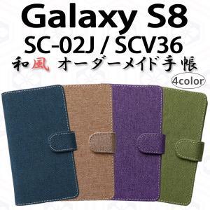 SC-02J / SCV36 Galaxy S8 対応 和風 オーダーメイド 手帳型ケース TPU シリコン カバー ケース ギャラクシー スマホ スマートフォン|trends