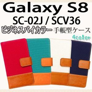 SC-02J / SCV36 Galaxy S8 対応 ビジネスバイカラー手帳型ケース TPU シリコン カバー|trends