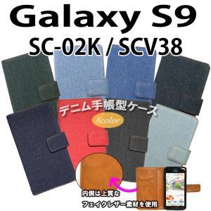 SC-02K SCV38 Galaxy S9 対応 デニム オーダーメイド 手帳型ケース TPU シリコン カバー ケース スマホ スマートフォン|trends
