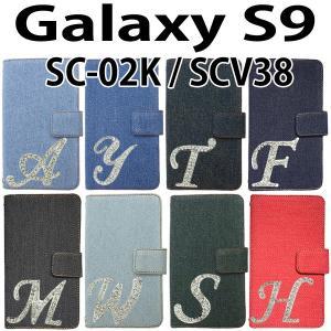 SC-02K SCV38 Galaxy S9 対応 デニム オーダーメイド手帳型 イニシャルデコケース カバー スマホ スマートフォン|trends