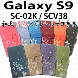 SC-02K SCV38 Galaxy S9 対応 和風花柄ステンシルデコ オーダーメイド 手帳型ケース TPU シリコン カバー ケース スマホ スマートフォン|trends