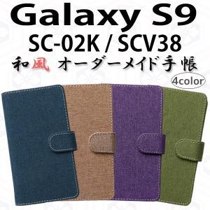 SC-02K SCV38 Galaxy S9 対応 和風 オーダーメイド 手帳型ケース TPU シリコン カバー ケース スマホ スマートフォン ギャラクシー|trends