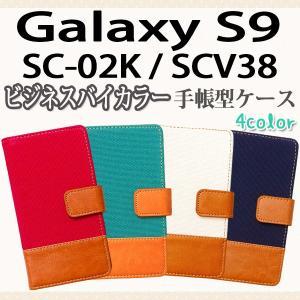 SC-02K SCV38 Galaxy S9 対応 ビジネスバイカラー手帳型ケース TPU シリコン カバー オーダーメイド|trends
