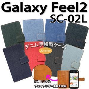 SC-02L Galaxy Feel2 対応 デニム オーダーメイド 手帳型ケース TPU シリコン カバー ケース スマホ スマートフォン|trends