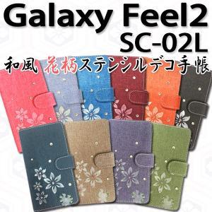SC-02L Galaxy Feel2 対応 和風花柄ステンシルデコ オーダーメイド 手帳型ケース TPU シリコン カバー ケース スマホ スマートフォン|trends